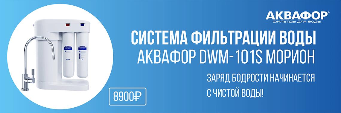Аквафор DWM-1015 Морион